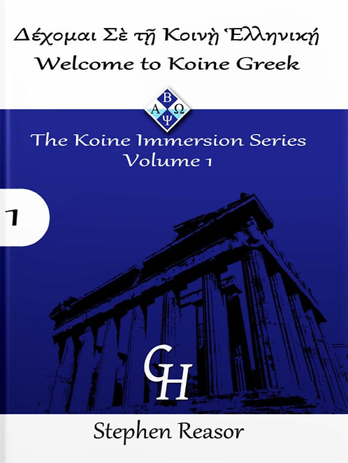 Koine Immersion Series, Volume 1 (PC Edition)