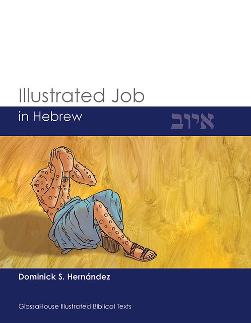 Illustrated Job in Hebrew