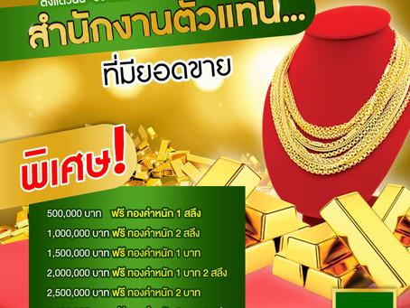 แจกทองคำ สำหรับสำนักงานตัวแทนที่มียอดขายตามกำหนด
