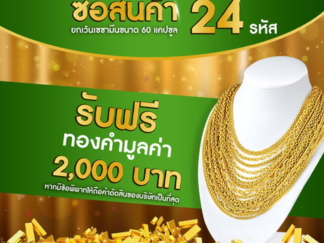 ซื้อสินค้า 24 รหัส รับทองคำมูลค่า 2,000 บาท