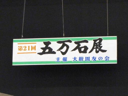 Gomangoku 五万石盆栽展 (Daiju-en show) 2011