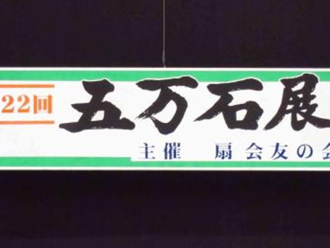 22nd Annual Gomangoku Show 五万石展 (Daijuen and Friends)