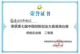第七屆中國創新創業大賽二等獎獎狀.jpg