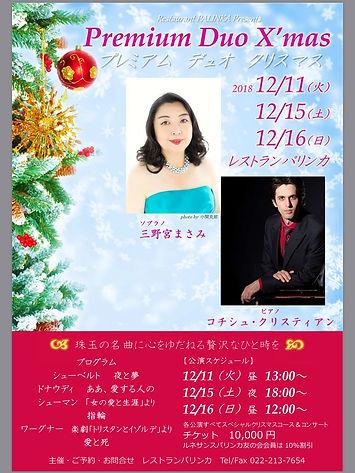 12月11日、15日、16日イベント.jpg