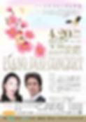 Piano Duo Concert 2014 仙台 木村 奈都子 コチシュ クリスティアン