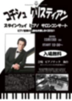 nishio_dec.jpg