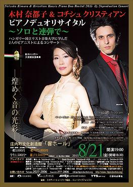 木村 奈都子 - コチシュ クリスティアン ピアノデュオリサイタル 響ホール