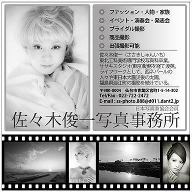 Sasaki Photo Studio