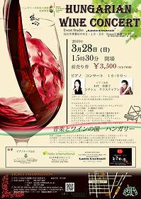 Hungarian Wine Concert 2010 仙台 木村 奈都子 コチシュ クリスティアン