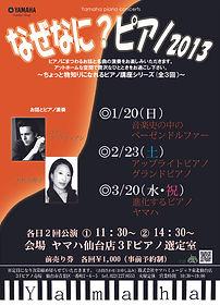 Naze Nani Piano 2013 仙台 木村 奈都子 コチシュ クリスティアン