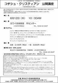 KAWAI Iwaki concert Kocsis Krisztian