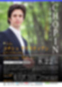 Kocsis Krisztian Chopin Recital 2kproduction