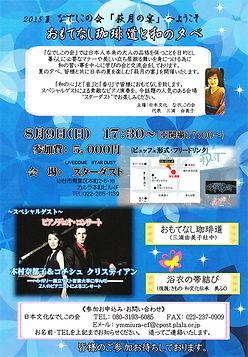 スターダスト仙台 2015.08.09. コチシュ クリスティアン 木村 奈都子