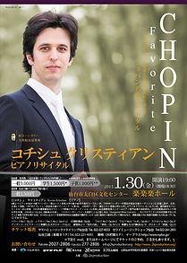 Chopin Recital Sendai ショパンリサイタル 仙台 Kocsis Krisztian recital コチシュ クリスティアン リサイタル