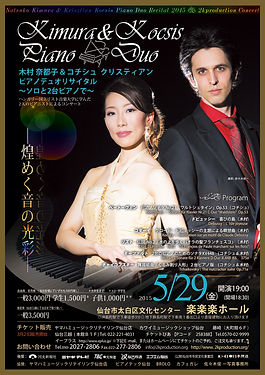 Piano Duo Recital 2015 Kimura Natsuko Kocsis Krisztian 仙台 ピアノデュオリサイタル 仙台 木村奈都子 コチシュ クリスティアン