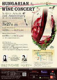 Hungarian Wine Concert 仙台 木村 奈都子 コチシュ クリスティアン kimura natsuko kocsis krisztian