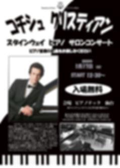 nishio_jan.jpg