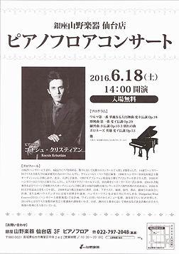 yamano_concert.jpg
