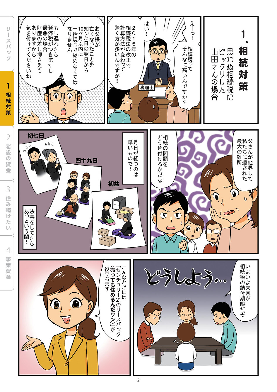 C21リースバック_新ロゴ漫画-03.jpg