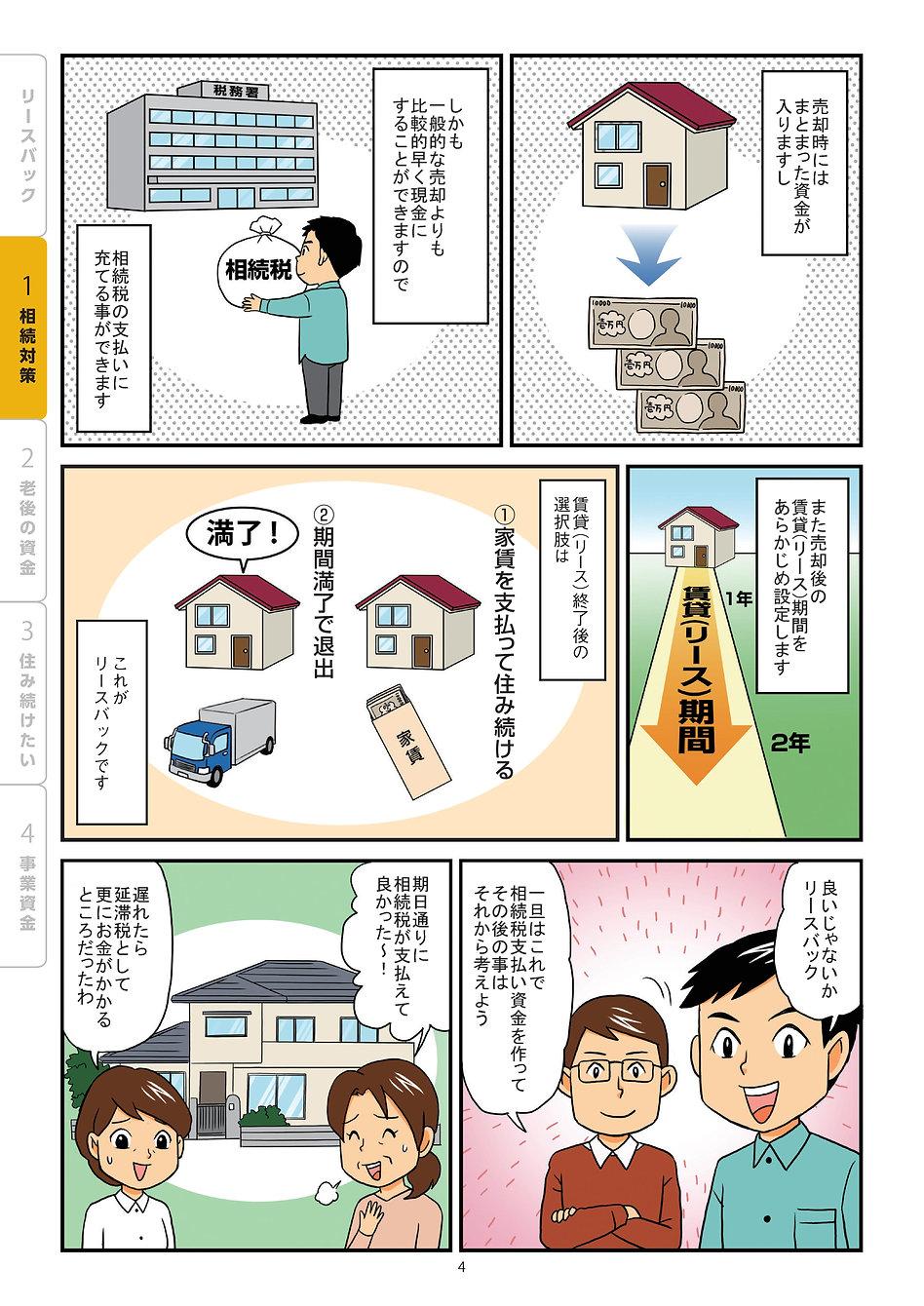 C21リースバック_新ロゴ漫画-05.jpg