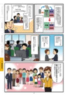 C21リースバック_新ロゴ漫画-11.jpg