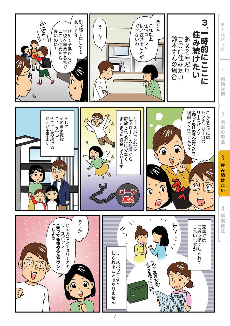 C21リースバック_新ロゴ漫画-08.jpg