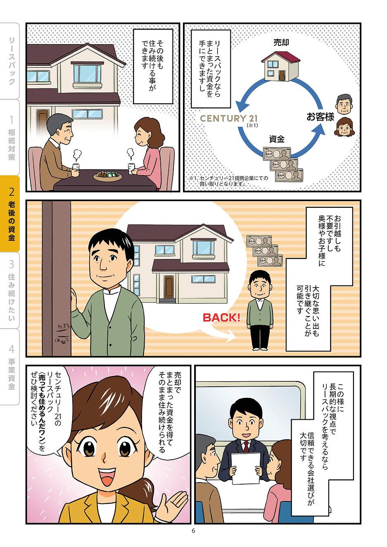 C21リースバック_新ロゴ漫画-07.jpg