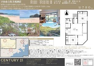 販売図面-専任-吉佐美別荘0125.jpg