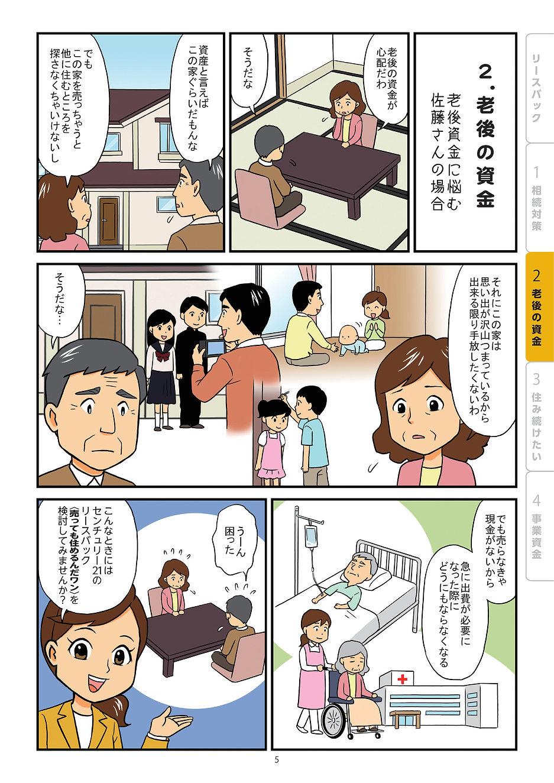 C21リースバック_新ロゴ漫画-06.jpg