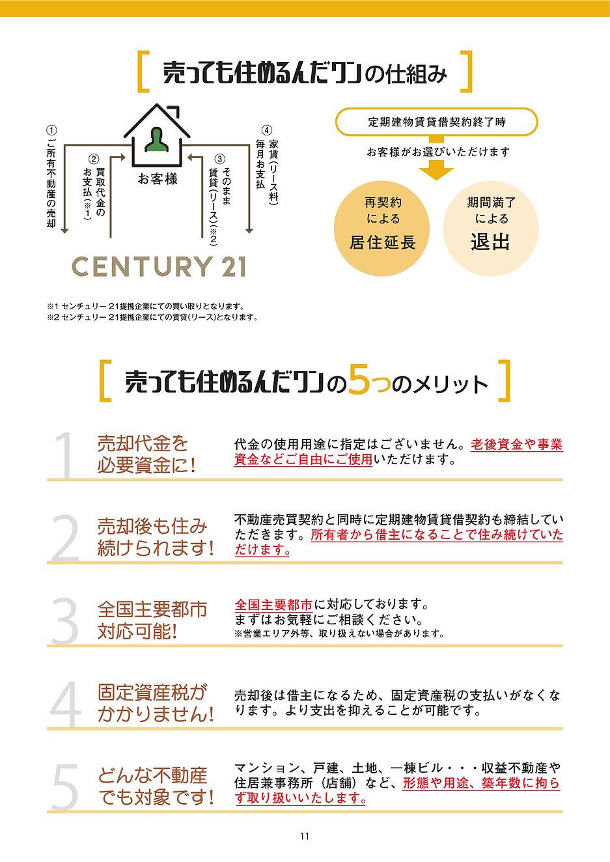 C21リースバック_新ロゴ漫画-12.jpg