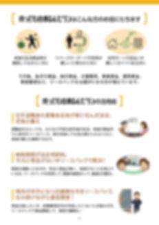 C21リースバック_新ロゴ漫画-13.jpg