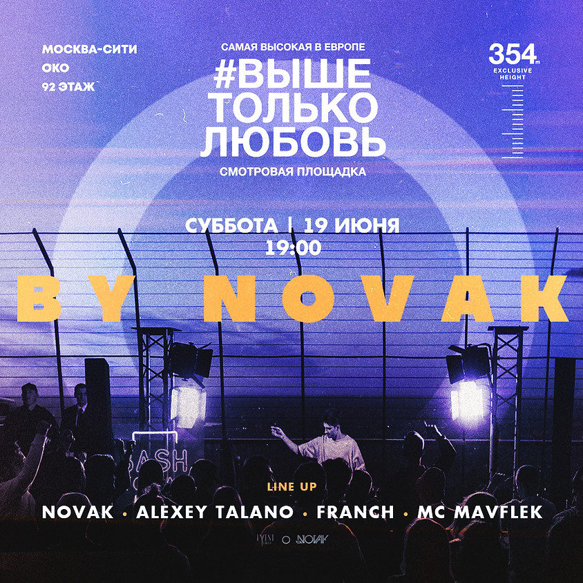 """Вечеринка """"BY NOVAK"""" на крыше небоскрёба в Москва-сити"""