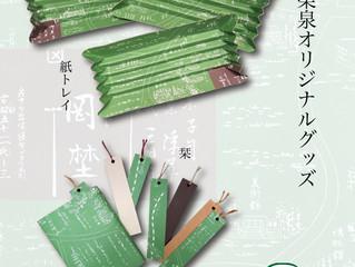 谷中岡埜榮泉様お店紙を用いたオリジナルグッズです。
