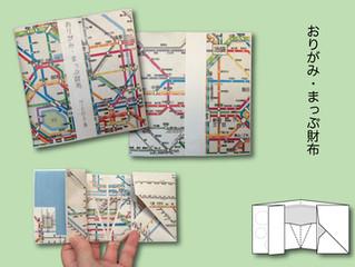 東京近郊電車マップモチーフの折財布です