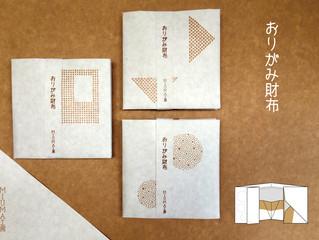 特殊クラフト紙で製作した折財布