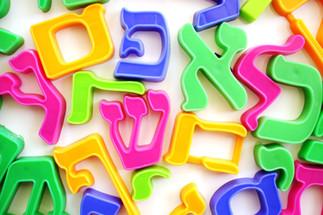 Hebrew teacher Needed for Temple Beth-El in Providence, Rhode Island