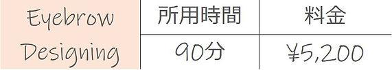アイブロウ料金表.JPG