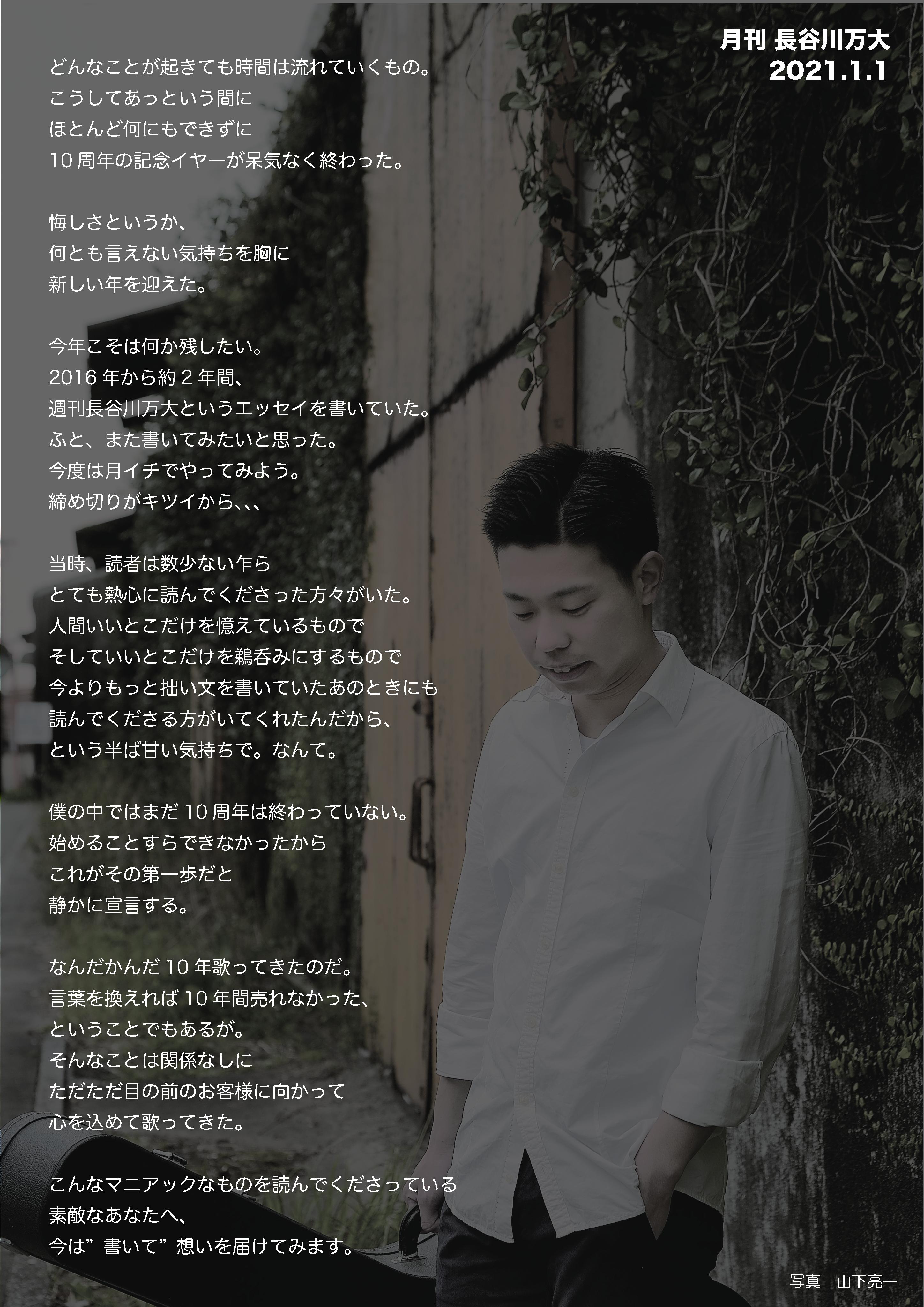 月刊長谷川万大2101