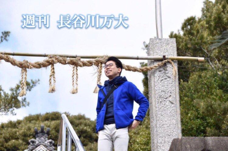 週刊長谷川万大