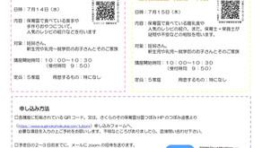子育て支援(7月)申し込み受付中