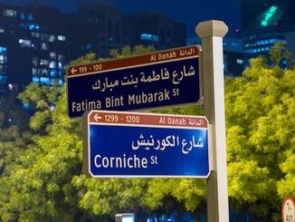 Abu Dhabi Street Signage System