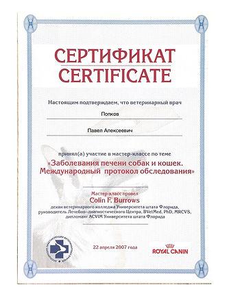 Отсканированные документы 5.jpg