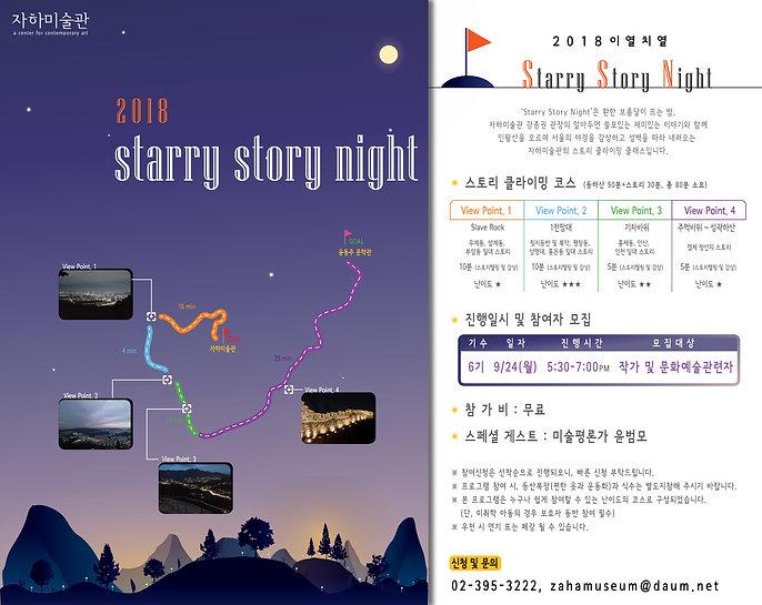 starry story night_2018_6기(작가대상).jpg