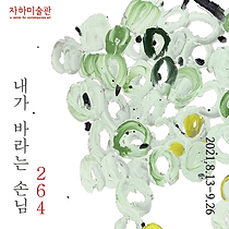 [자하미술관] 264, 내가 바라는 손님(2021.8.13~9.26) (2).png