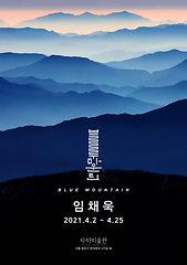 [전시포스터] 임채욱 개인전 Blue Mountain.jpg