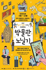 2021 노닐기 포스터.jpg