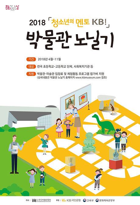 ★2018 박물관 노닐기 포스터_최종_1.jpg