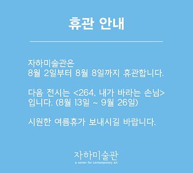 휴관안내.png