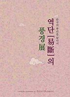 역단의 풍경 엽서(앞)최종.jpg