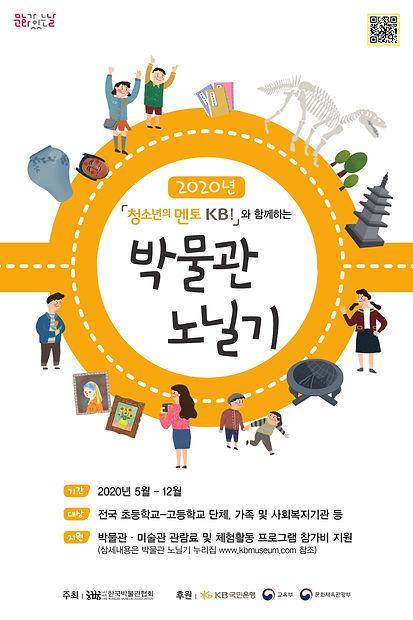 ★2020 박물관 노닐기 포스터(600X900)_최종_1.jpg
